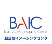 BAIC 脳活動イメージングセンター